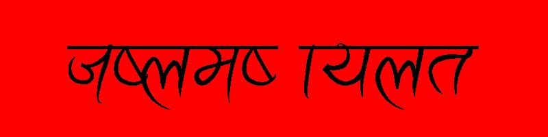線上英文印地語字型產生器,快速將英文字轉換成英文印地語字型 ,系統支援WIN+MAC蘋果系統